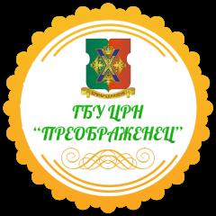 "ГБУ ЦРН ""Преображенец"""